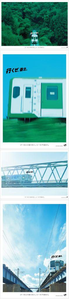 広告制作会社CPU(クリエーティブ・パワー・ユニット)のサイトです。 Train Posters, Power Unit, Japanese Poster, Japan Design, Movie Poster Art, Illustrations And Posters, Print Ads, Places To Visit, Advertising