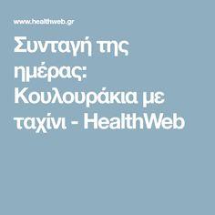 Συνταγή της ημέρας: Κουλουράκια με ταχίνι - HealthWeb