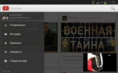 Preuzmite novi YouTube za Android! http://www.personalmag.rs/mobile/preuzmite-novi-youtube-za-android/
