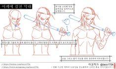 """타코작가 on Twitter: """"어깨에 걸친 막대 그리기… """" Hand Drawing Reference, Body Reference, Anatomy Reference, Art Reference Poses, Manga Drawing Tutorials, Manga Tutorial, Drawing Tips, Baseball Bat Drawing, Fighting Poses"""
