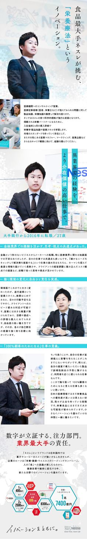 ネスレ日本株式会社(ネスレ ヘルスサイエンス カンパニー)/営業職(栄養療法のコンサルティング) /栄養療法で新規マーケットを開拓の求人PR - 転職ならDODA(デューダ)