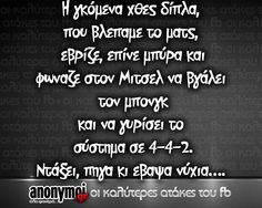 [​IMG] Funny Images, Funny Photos, Movie Quotes, Life Quotes, Funny Greek Quotes, English Quotes, Just For Laughs, Talk To Me, The Funny