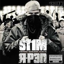 ST1M! Bet of Russian rap