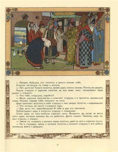 イワン・ビリービン Ivan Bilibin_Билибин うるわしのワシリーサ__vasilisa-the-beautiful-11-001