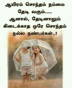 Friendship Tamil Kavithaigal In Tamil Language Best Friend Natpu