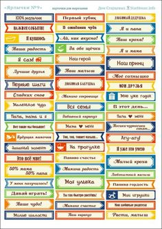 Дом Старцевых Project Life, Free Printables, Stickers, Leaves, Tags, Messages, Hearts, Cards