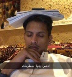 Funny Picture Jokes, Funny Reaction Pictures, Funny Pictures, Arabic Funny, Funny Arabic Quotes, Arabic Jokes, Funny Science Jokes, Funny Jokes, Funny Effects