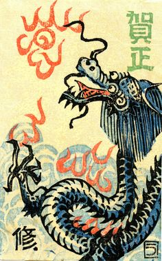 https://flic.kr/p/bgTiPp | Year of the Dragon | This is a Japanese New Year's postcard for 1940, the Year of the Metal Dragon.  Seiryū or Qinglong (the Azure Dragon) is a Sino-Japanese dragon, who shows five claws to indicate his Chinese origins, as native Japanese dragons have three claws. In Japan, the Azure Dragon is one of four guardian spirits who protect the city of Kyoto.