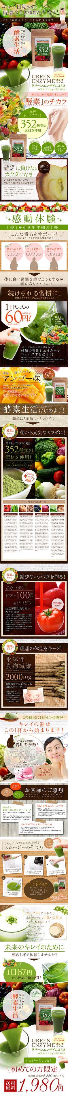 ランディングページ(LP)制作実績。のより制作依頼を受け、美容・健康・医療品の商品ページをデザイン。LPOならランディングページ制作.jp Japan Design, Web Design, Landing Page Design, Ecommerce, Lose Weight, Menu, Recipe, Honey, Japanese Design