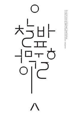 hangul sansoo, by jaewon seok - typo/graphic posters Graphic Design Fonts, Typo Design, Graphic Design Studios, Lettering Design, Graphic Design Illustration, Graphic Design Inspiration, Graphic Posters, Jaewon One, Korean Alphabet Letters