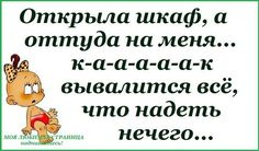 VK is the largest European social network with more than 100 million active users. Funny Quotes, Lol, Smile, Humor, Education, Comics, Chistes, Laughing So Hard, Humour