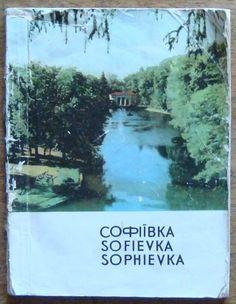 Софіївка  І.О.Косаревський Короткий путівник