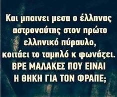 Funny Greek Quotes, Funny Quotes, Funny Memes, Jokes, Lol, Laugh Out Loud, Funny Shit, Psychology, Humor