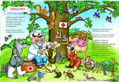Сказка Айболит в рисунках Дроздовых