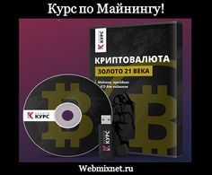 Здесь представлен курс обучение майнингу криптовалют! Вы узнаете что находится в курсе и как его можно получить и начать зарабатывать ничего не делая!