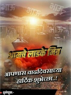 52 New Ideas Birthday Background Wallpapers In Marathi Hd Happy Birthday Images, Happy Birthday Png, Happy Birthday Posters, Birthday Gifts For Teens, Boy Birthday Parties, Birthday Ideas, Birthday Banner Background, Birthday Banner Design, Birthday Photo Banner