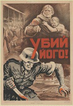 """""""Kill him!"""" USSR WWII poster Убей его! (Н.Денисов, 1942)"""