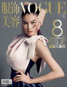 Vogue China 8th Anniversary Issue Sui He