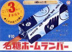 ホームランバー は名糖産業と協同乳業(メイトー)から製造販売していた。1960年代1本10円のアイスはお小遣いで買えるアイスとして子供たち人気でした。 銀紙で包まれた、直方体のスティックアイス。当たりくじが付いていてよく当たりが出るアイス。