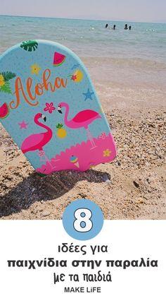 Παιχνίδια στην παραλία. 8 ιδέες για να απασχολήσετε τα παιδιά Fun Activities, Beach Mat, Diy And Crafts, Outdoor Blanket, How To Make, Blog, Greek, Life, Decor