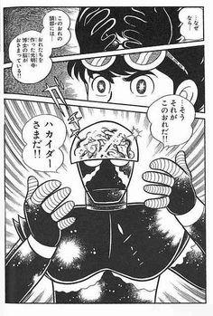 人造人間キカイダー1972 イメージ