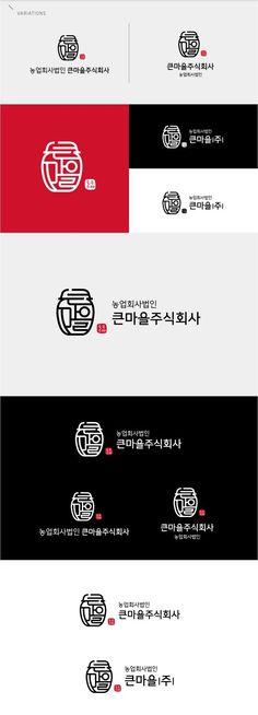 Design by kkongzi Self Branding, Logo Branding, Korean Logo, Typography Logo, Lettering, Restaurant Logo Design, Symbol Logo, Logo Design Inspiration, Identity Design