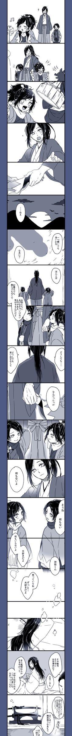 "Okita kun :"""