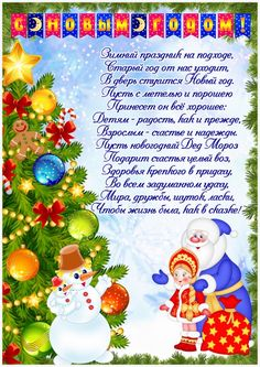 Вертикальный новогодний плакат - стенгазета для детского сада - Новогодний