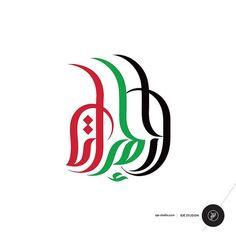 Arab Logo, Uae National Day, Evil Eye Art, Eid Cards, Background Powerpoint, Hypebeast Wallpaper, Logo Design, Graphic Design, July Crafts