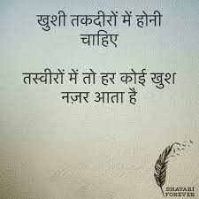 Kalpesh I Deora Shyari Quotes, People Quotes, Poetry Quotes, True Quotes, Qoutes, Mixed Feelings Quotes, Attitude Quotes, New Year Wishes Quotes, Hindi Words