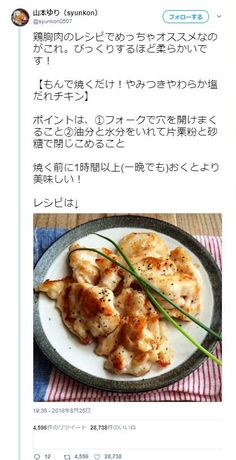 Japanese Food, Mashed Potatoes, Side Dishes, Chicken Recipes, Good Food, Food And Drink, Appetizers, Cooking Recipes, Meals