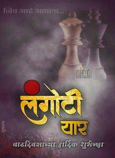 Super birthday background banner marathi 33+ ideas