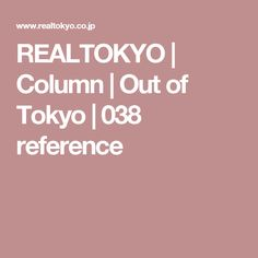 REALTOKYO   Column   Out of Tokyo   038 reference