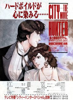 Animage (07/1989) - An ad for City Hunter: Ai to Shukumei no Magnum (City Hunter: .357 Magnum) illustrated by Sachiko Kamimura.
