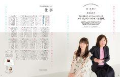 2000! 特別記念号 - anan No. 2000 | アンアン (anan) マガジンワールド