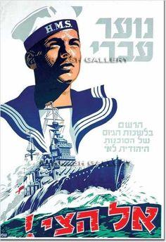 Very Rare Poster Shamir Brothers Israeli Hebrew amazing | eBay