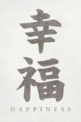 Japanese Calligraphy Happiness, poster print