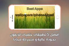 افضل تطبيقات خلفيات للايفون و الأيباد Ios بجودة Hd و 4k مجانية Iphone Wallpaper Ipad Iphone