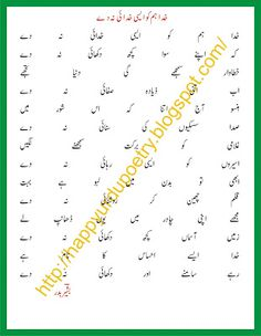 Urdu Poetry Collection: Khuda ham ko aisi khudai na de
