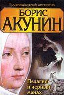 Пелагия да чернявый монах. Борюша Акунин. Приключения сестры Пелагии. Аудиокнига №2