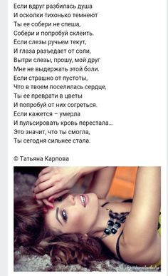 "Стихи • poems.poetry. ""poetry is thoughts that breathe and words that burn.."" Laws Of Life, My Life, Tragedy Quotes, Yes I Did, World Of Books, Emotional Intelligence, Powerful Words, Quotations, Psychology"