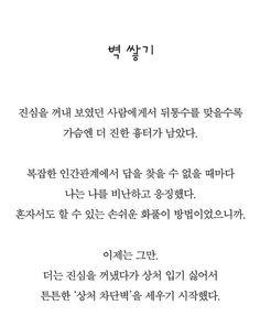 "[BY 콜라보출판사] 나는 아직도 관계가 어렵다우리는 정말 괜찮은 걸까?""혹시 쫓기듯 살고 있지 않나요?... Wise Quotes, Art Quotes, Difficult Relationship, Korean Drama Quotes, Graffiti Font, Typography, Lettering, Sentences, Poems"