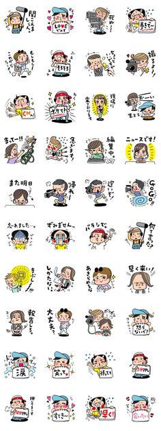 画像 Learn Japan, Emoji Stickers, Printable Planner Stickers, Cartoon Design, Line Sticker, Hipster Fashion, Cute Icons, Illustrations And Posters, Emoticon