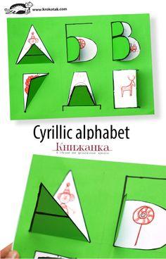 Alphabet with windows