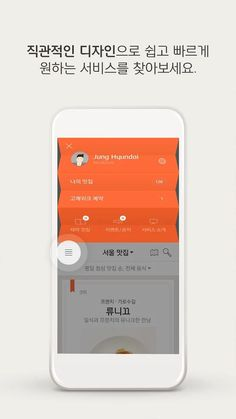 현대카드 MY MENU- 스크린샷 Mobile Ui Design, Ui Ux Design, Game Design, Onboarding App, Mobile Banner, Tablet Ui, Splash Screen, Ui Inspiration, User Interface Design