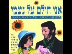 חדוה ודוד - חולם על נעמי - YouTube