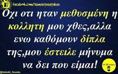 Funny Greek Quotes, Funny Picture Quotes, Funny Quotes, Evo, Stupid Funny Memes, English Quotes, Comedy, Jokes, Humor