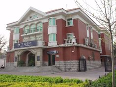 TianjinMachangdao4 - Bank of Communications-Wikipedia, 무료 백과 사전 Financial Asset, Grand Duke, Mansions, House Styles, Home Decor, Decoration Home, Manor Houses, Room Decor, Villas