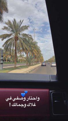 واحتار وصفي فـي غلااك وجمـالك😩💙. Aesthetic Grunge Tumblr, Girly Images, Arabic Phrases, Poetic Words, Cover Photo Quotes, Snapchat Picture, Snapchat Quotes, Sad Wallpaper, Beautiful Arabic Words