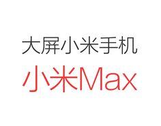 Mola: Xiaomi pronto lanzará un teléfono llamado Xiaomi Max